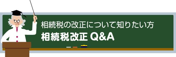 相続税の改正について知りたい方相続税改正Q&A